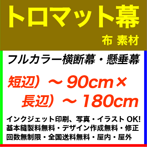 90×180cm トロマット フルカラー横断幕・懸垂幕