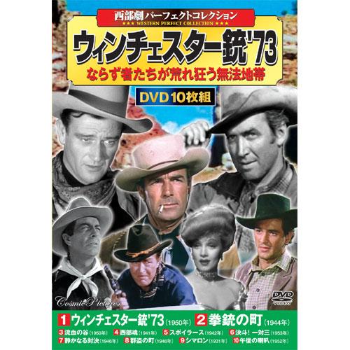 西部劇コレクション第1弾DVD70作セット