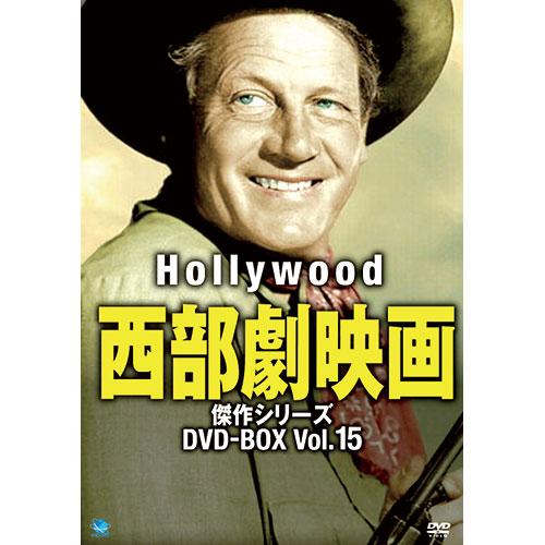 【ポイント5%還元中】ハリウッド西部劇 傑作シリーズ Vol.15 DVD 8枚組