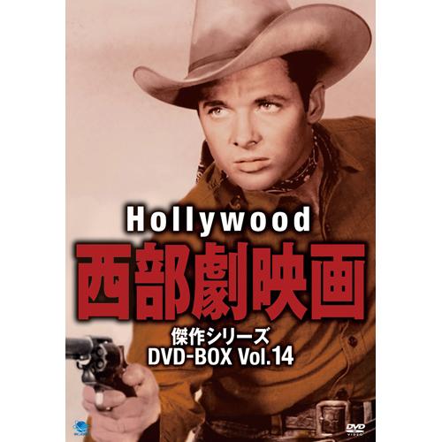 【ポイント5%還元中】ハリウッド西部劇傑作シリーズ Vol.14 DVD 8枚組