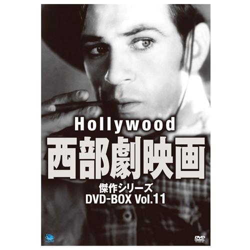 ハリウッド西部劇傑作シリーズ11 DVD 8枚組【ポイント5%還元中】