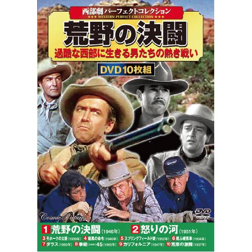 西部劇コレクション 荒野の決闘 DVD 10枚組