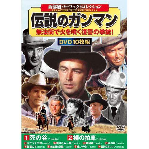 西部劇コレクション 伝説のガンマン DVD 10枚組