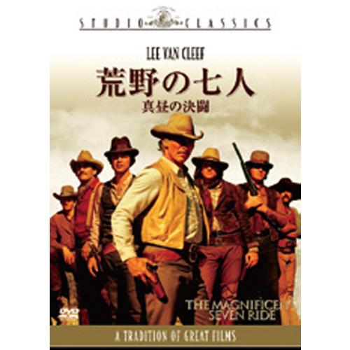 荒野の七人 DVD 4枚セット