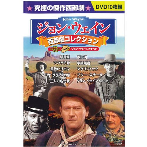 ジョン・ウェイン西部劇コレクションDVD 10枚セット【ポイント5%還元中】