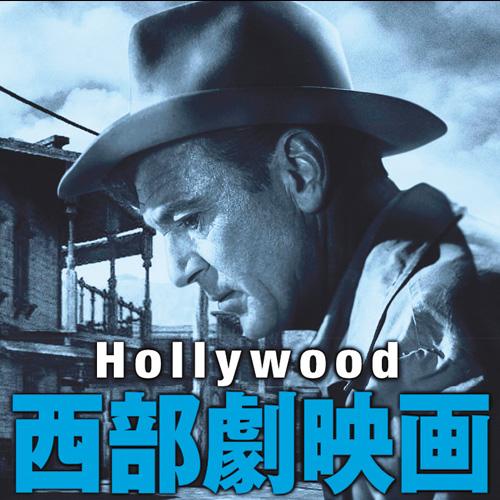 ハリウッド西部劇映画 傑作シリーズ 7 DVD-BOX 全8枚組【ポイント5%還元中】