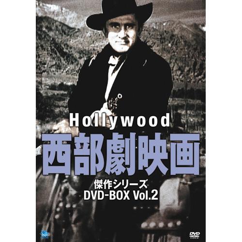 ハリウッド西部劇映画傑作シリーズ2 DVD-BOX全9枚組【ポイント5%還元中】