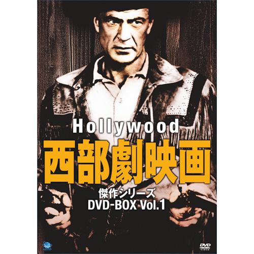 ハリウッド西部劇映画傑作シリーズ1 DVD-BOX全8枚組【ポイント5%還元中】