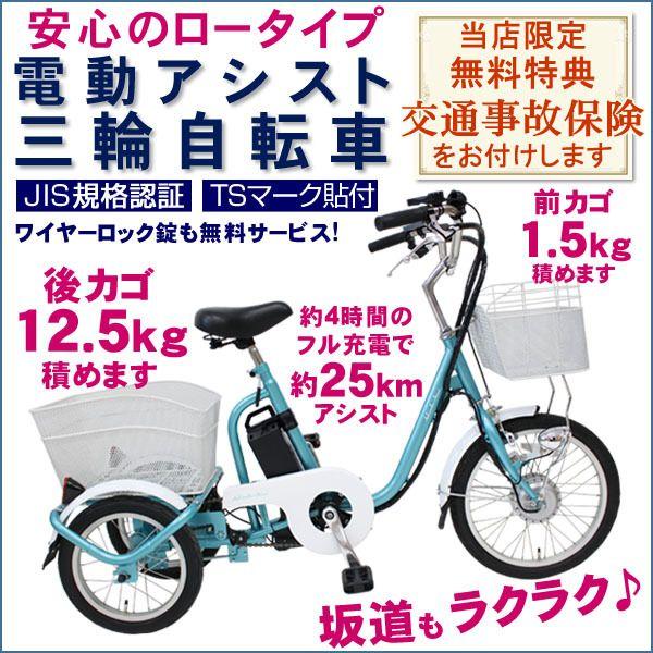 電動三輪自転車 ワイヤーロック付 交通事故傷害保険付 送料無料 ※7月入荷予定