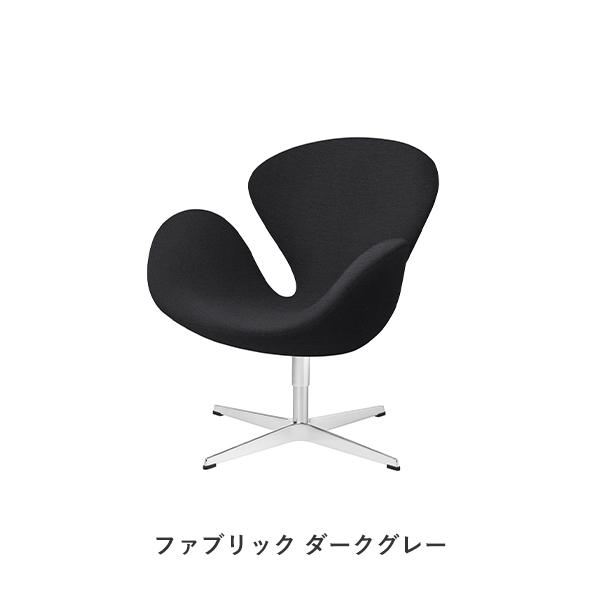 SWAN CHAIR【ファブリック特別価格】