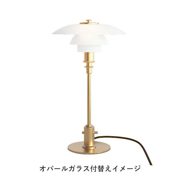 【予約販売/数量限定】PH2/1 琥珀色ガラス テーブルランプ