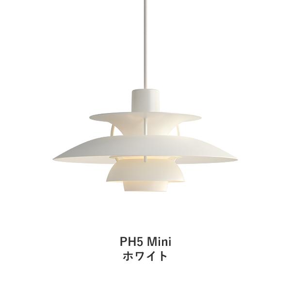 PH5&PH5Mini Monochrome Pendant