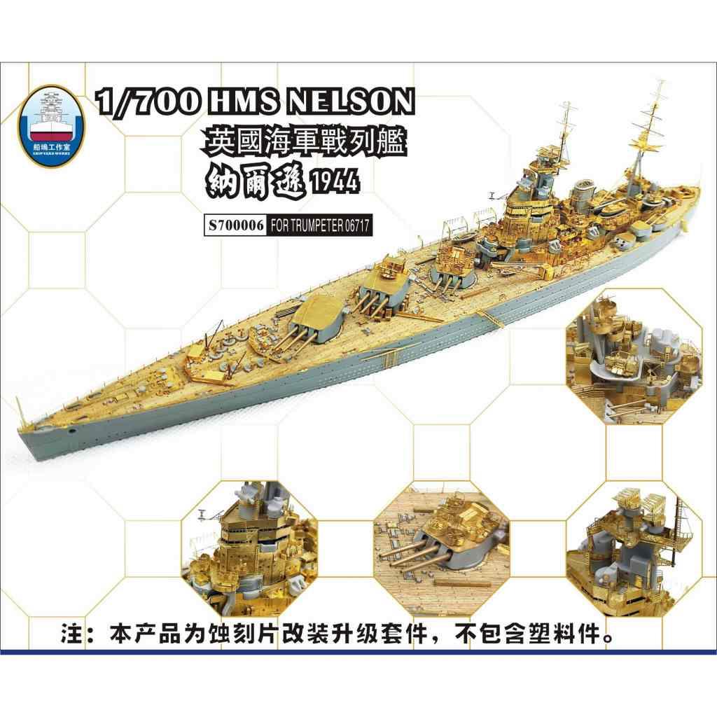【新製品】S700006 英国海軍 戦艦 ネルソン スーパーディテール