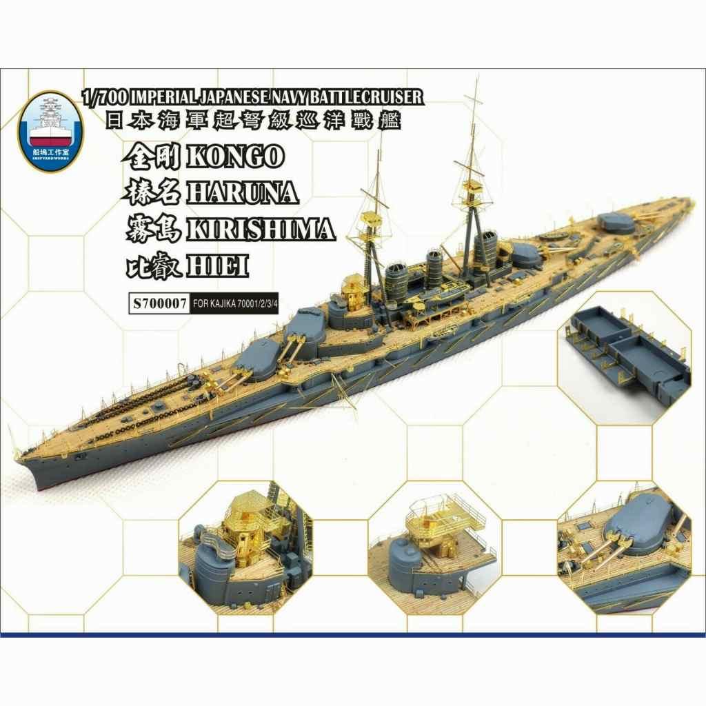 【新製品】S700007 日本海軍 金剛型戦艦 スーパーディテール 金剛/榛名/霧島/比叡 4in1