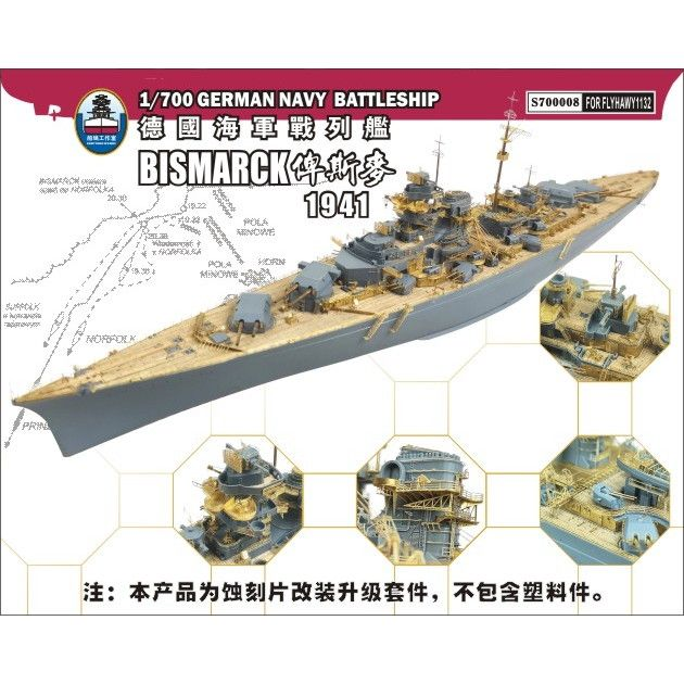【新製品】S700008)独海軍 戦艦 ビスマルク スーパーディテール
