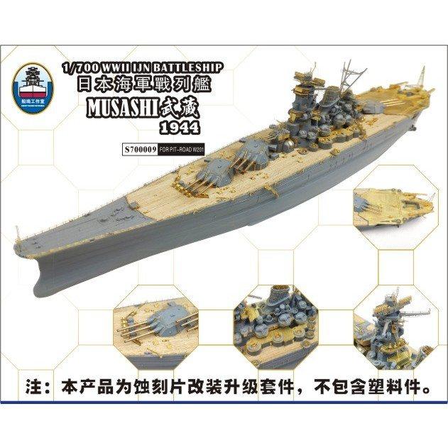 【新製品】S700009 日本海軍 戦艦 武蔵 スーパーディテール