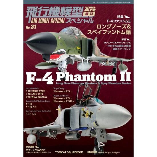 """【新製品】1025 飛行機模型スペシャル No.31 F-4ファントムII ロングノーズ&""""スペイ""""ファントム編"""