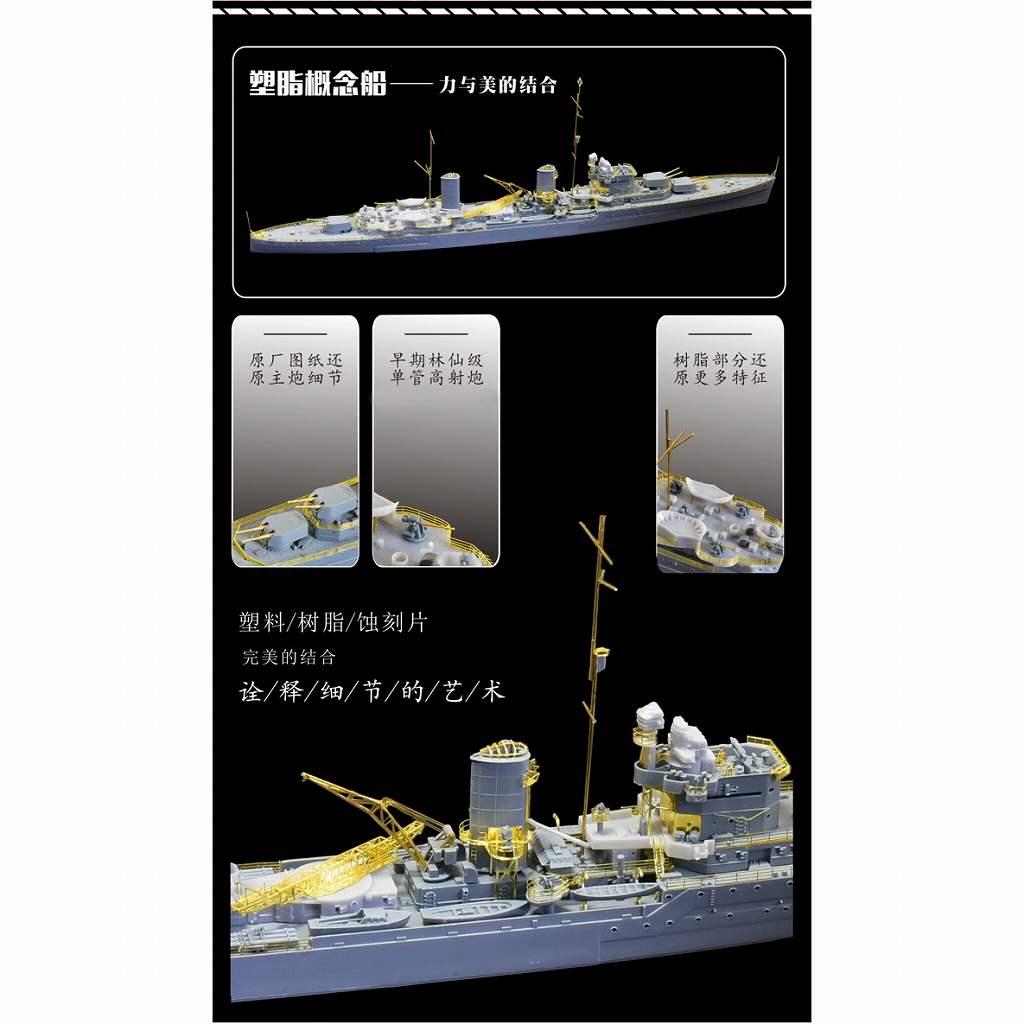 【セール品】FH1158 英海軍 アリシューザ級軽巡洋艦 ガラティア Galatea