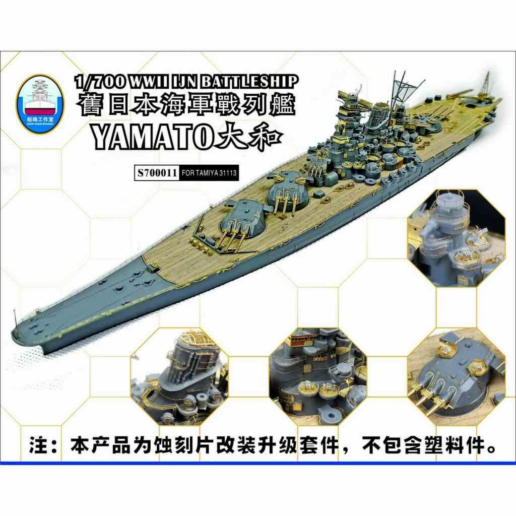【新製品】S700011 日本海軍 戦艦 大和 スーパーディテール