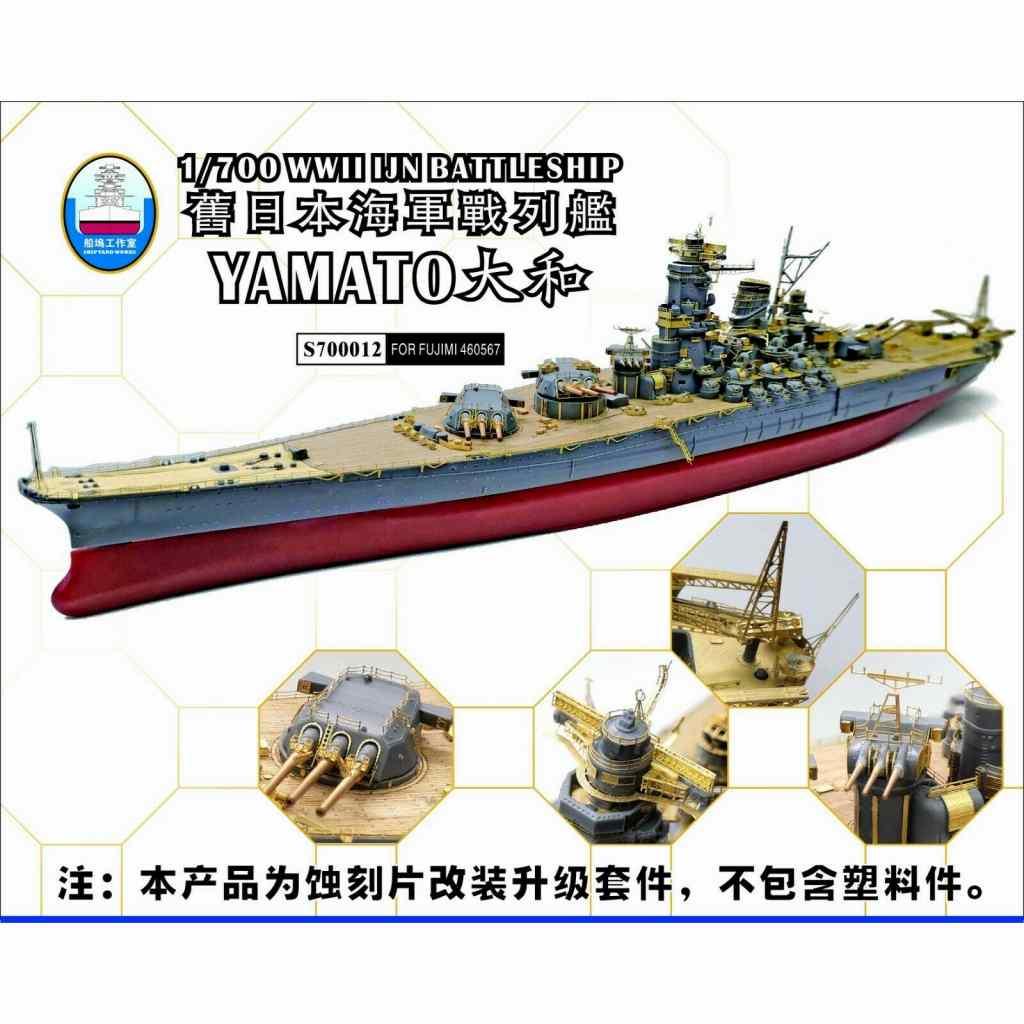 【新製品】S700012 日本海軍 戦艦 大和 スーパーディテール