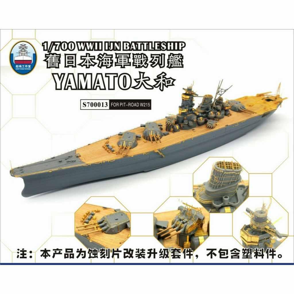 【新製品】S700013 日本海軍 戦艦 大和 1941 スーパーディテール