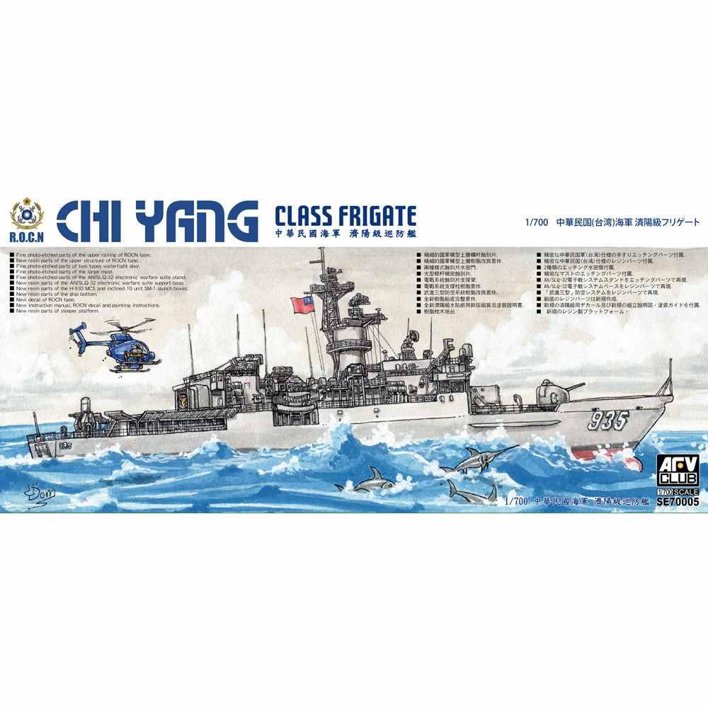 【新製品】SE70005 中華民国海軍 済陽級フリゲート