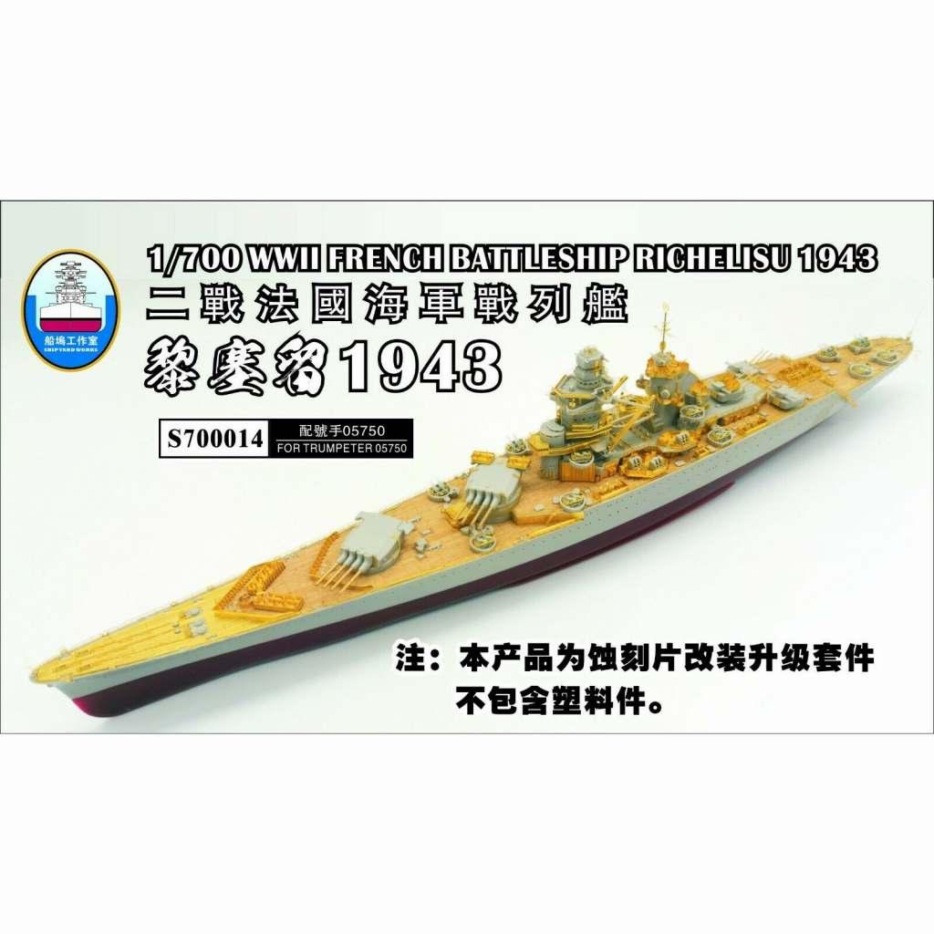 【新製品】S700014 仏海軍 戦艦 リシュリュー スーパーディテール