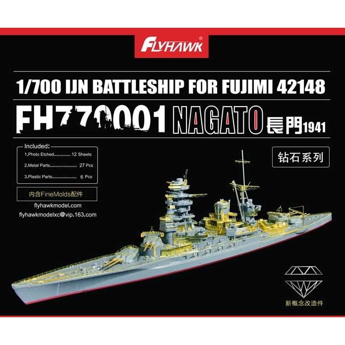 770001 日本海軍 戦艦 長門 1941 ディテールセット