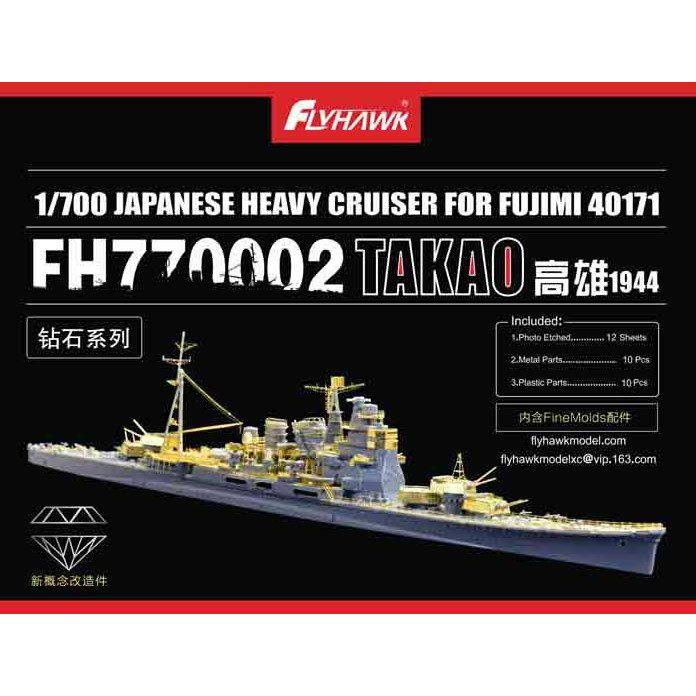 770002 日本海軍 重巡洋艦 高雄 1944 ディテールセット