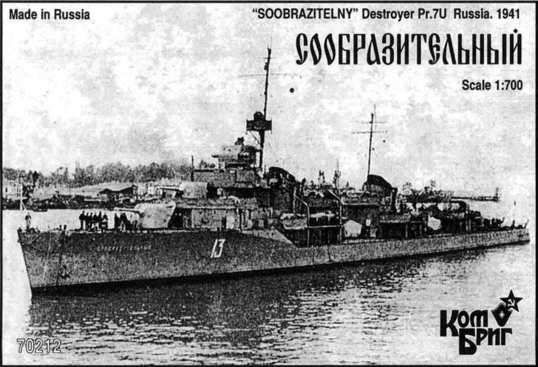 70212 ソ連海軍 ストロジェヴォイ級駆逐艦 ソブラジテルヌイ Soobrazitelny 1941