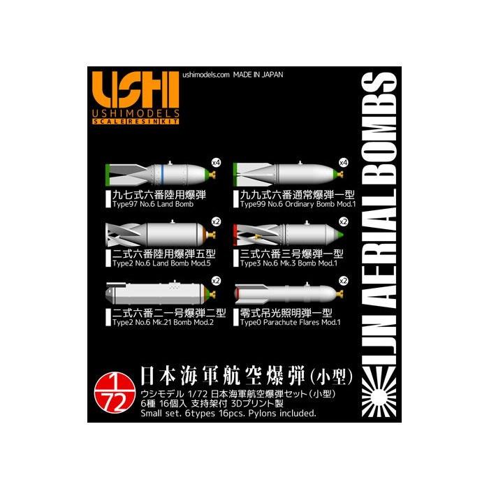 72003 日本海軍航空爆弾セット 小型
