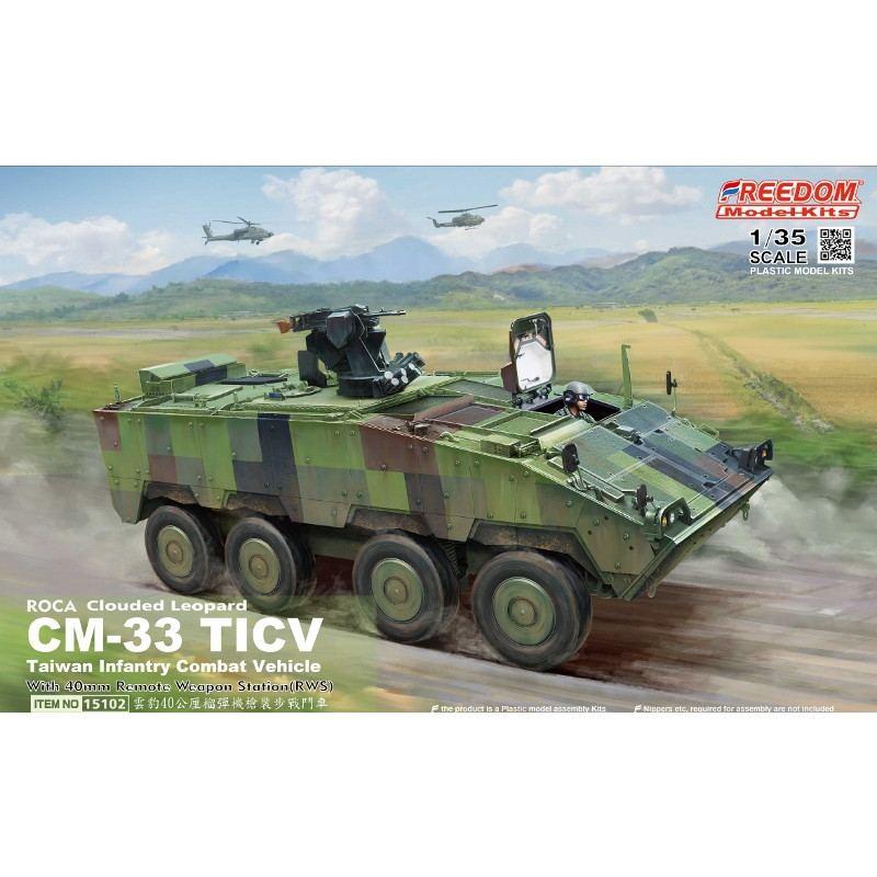 """【セール品】15102 ROCA CM-33""""雲豹""""TICV w/40mmグレネードマシンガン RWS"""