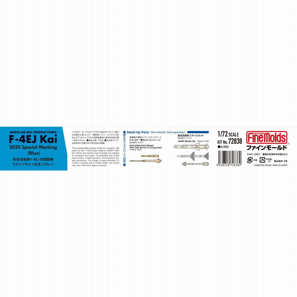 """【予約受付中】72838 航空自衛隊 F-4EJ改 ファントムII ラストフライト記念 """"ブルー"""""""