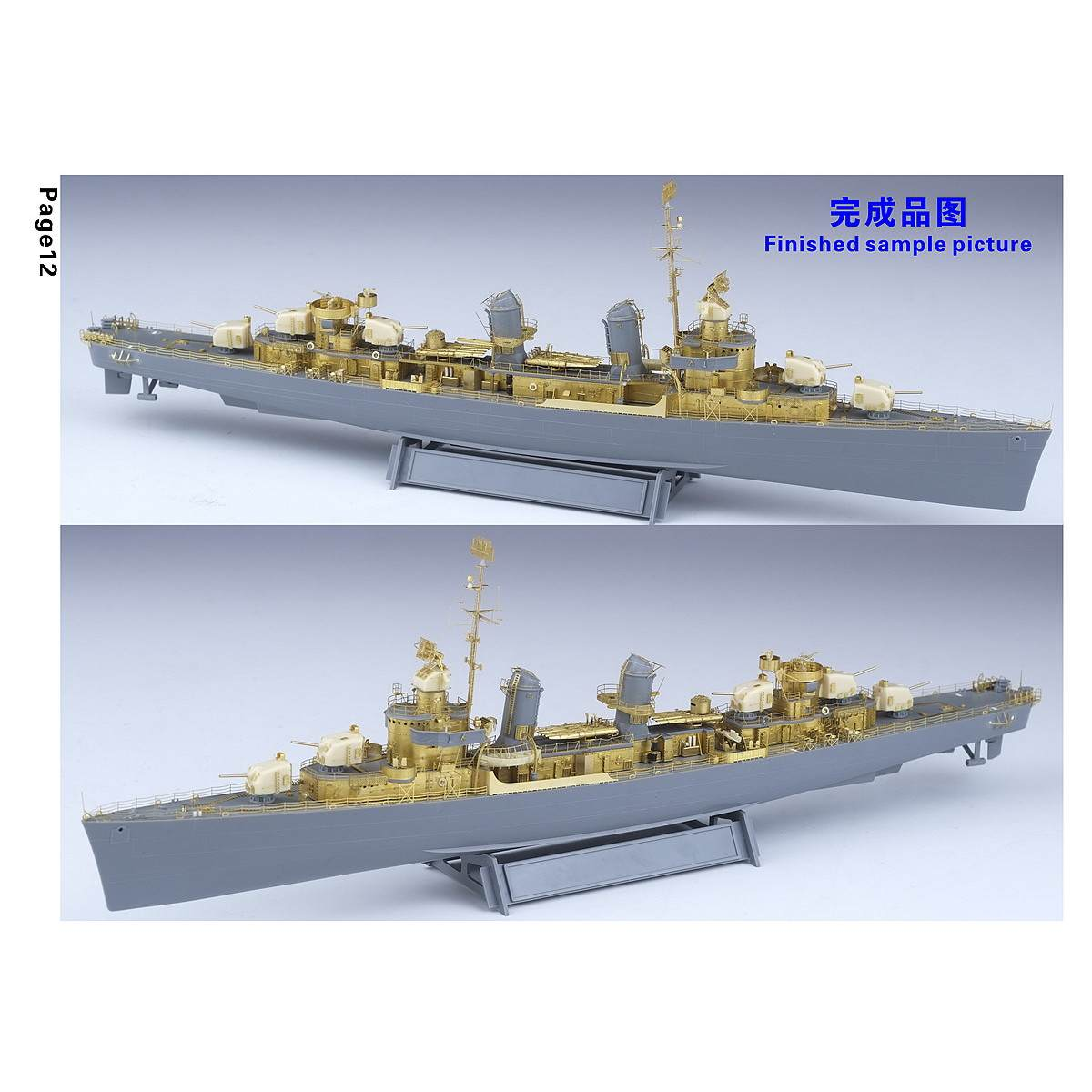 FS350064 米海軍 フレッチャー級駆逐艦 コンプリートアップグレートセット