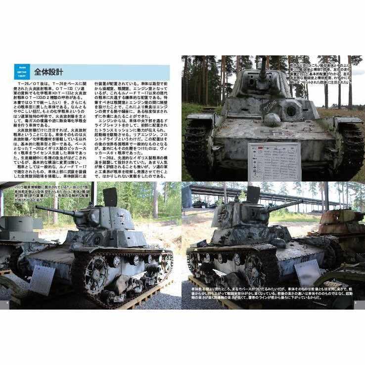 写真集【T-26/OT軽戦車】 齋木伸生著