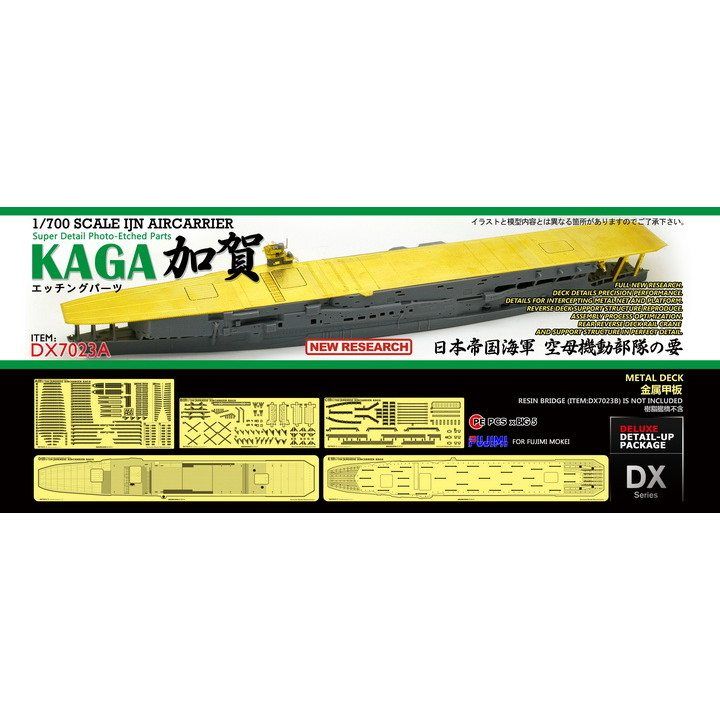 DX7023A 航空母艦 加賀 飛行甲板 エッチングパーツセット