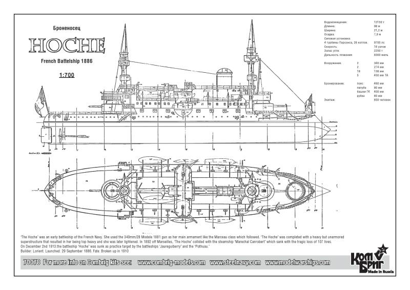 【再入荷】70078 戦艦 オッシュ Hoche 1886