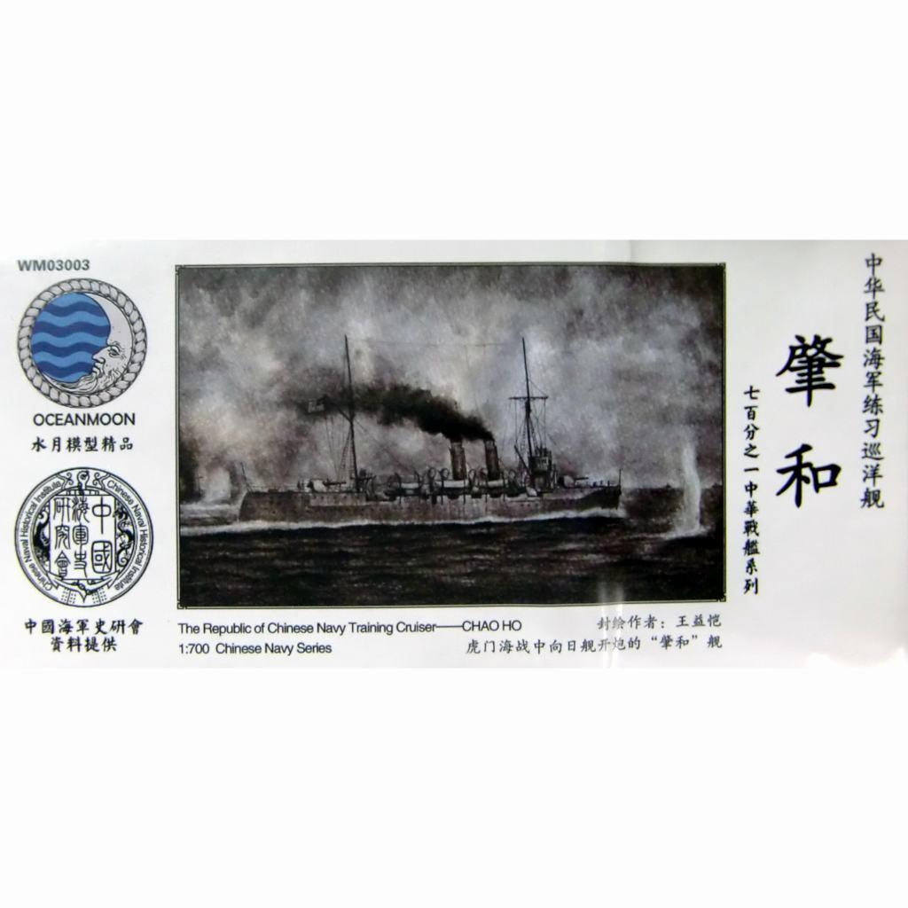 WM03003 中華民国海軍 肇和級防護巡洋艦 肇和 Chao No