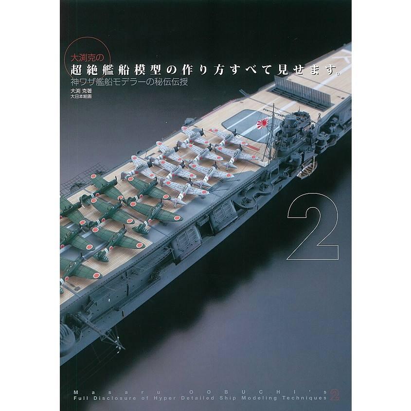 【再入荷】大渕克の超絶艦船模型の作り方すべて見せます。2 神ワザ艦船モデラーの秘伝伝授