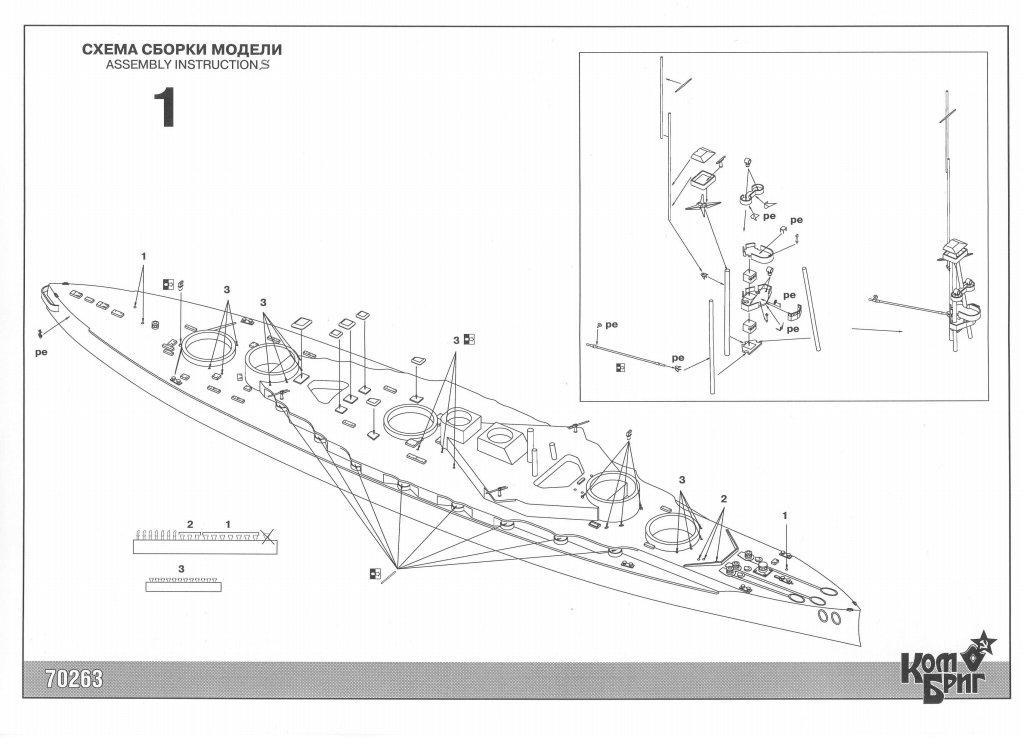 70263 英国海軍 戦艦 エリン Erin