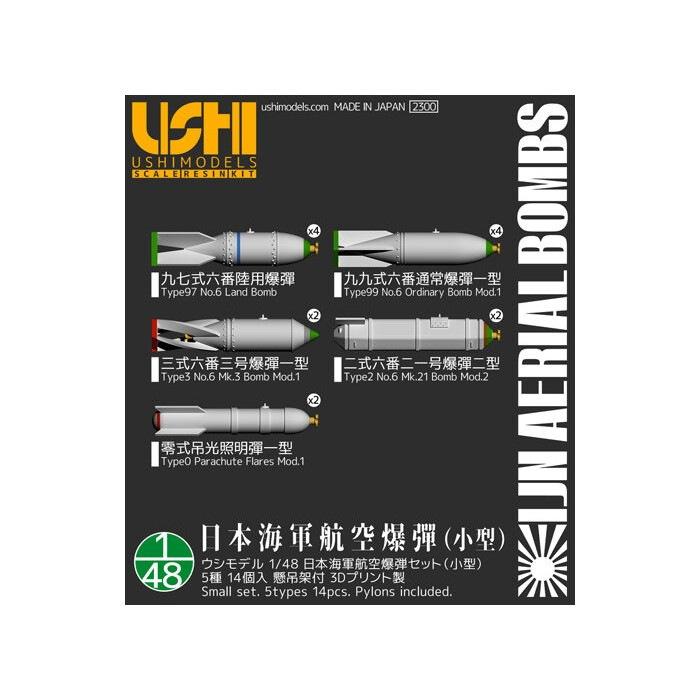 【再入荷】48001 日本海軍航空爆弾セット 小型