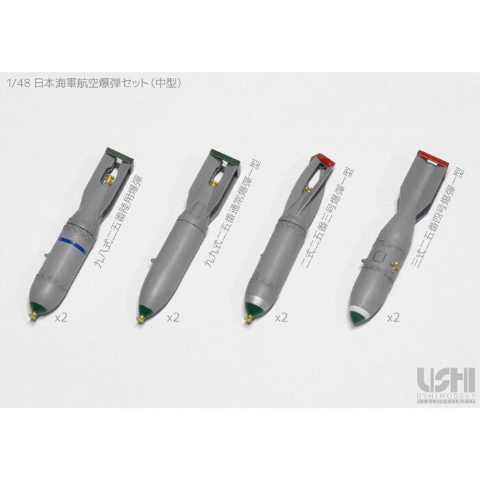 48002 日本海軍航空爆弾セット 中型