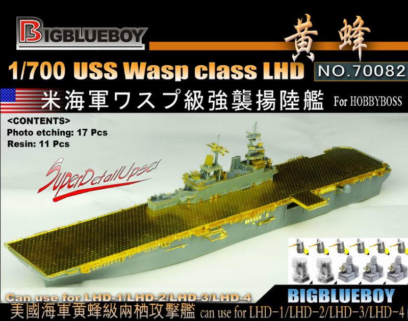 70082 ワスプ級強襲揚陸艦 スーパーディテールアップセット