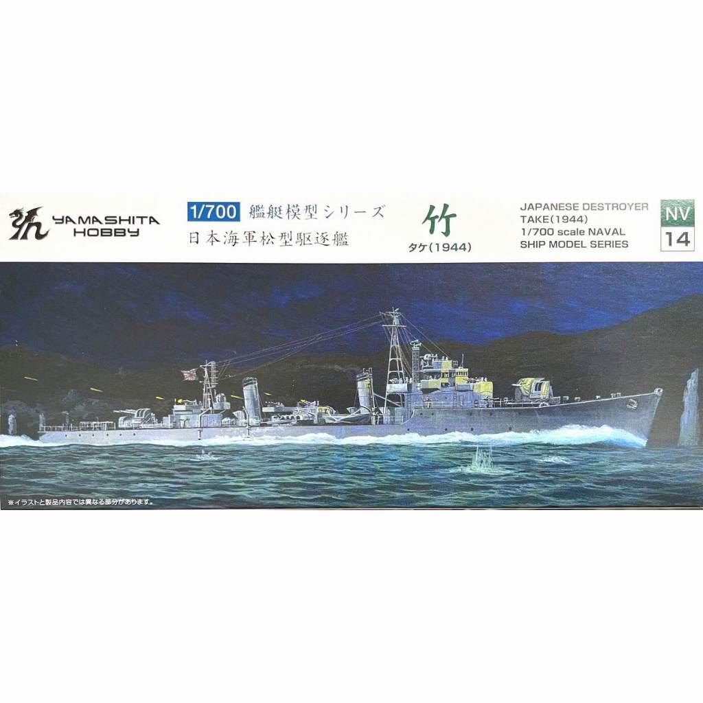 【新製品】NV14 日本海軍 松型駆逐艦 竹 タケ(1944)