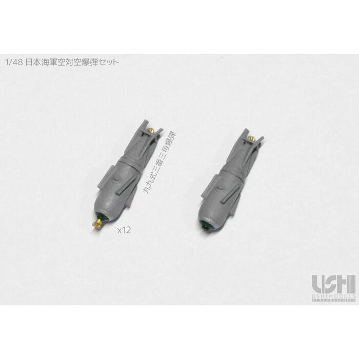 48004 日本海軍空対空爆弾セット