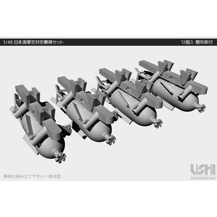 【再入荷】48004 日本海軍空対空爆弾セット