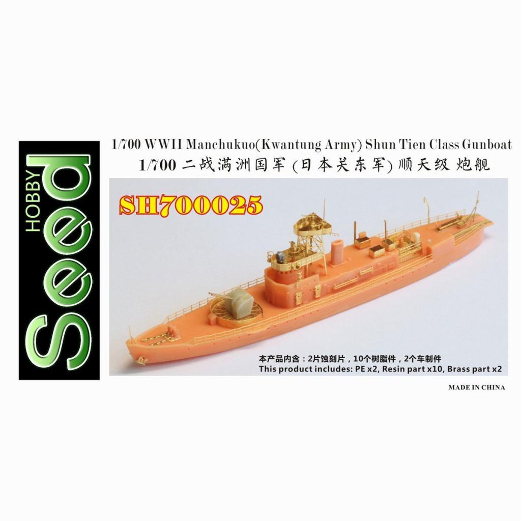 【予約受付中】SH700025 WWII 満州国 (関東軍) 順天級砲艦