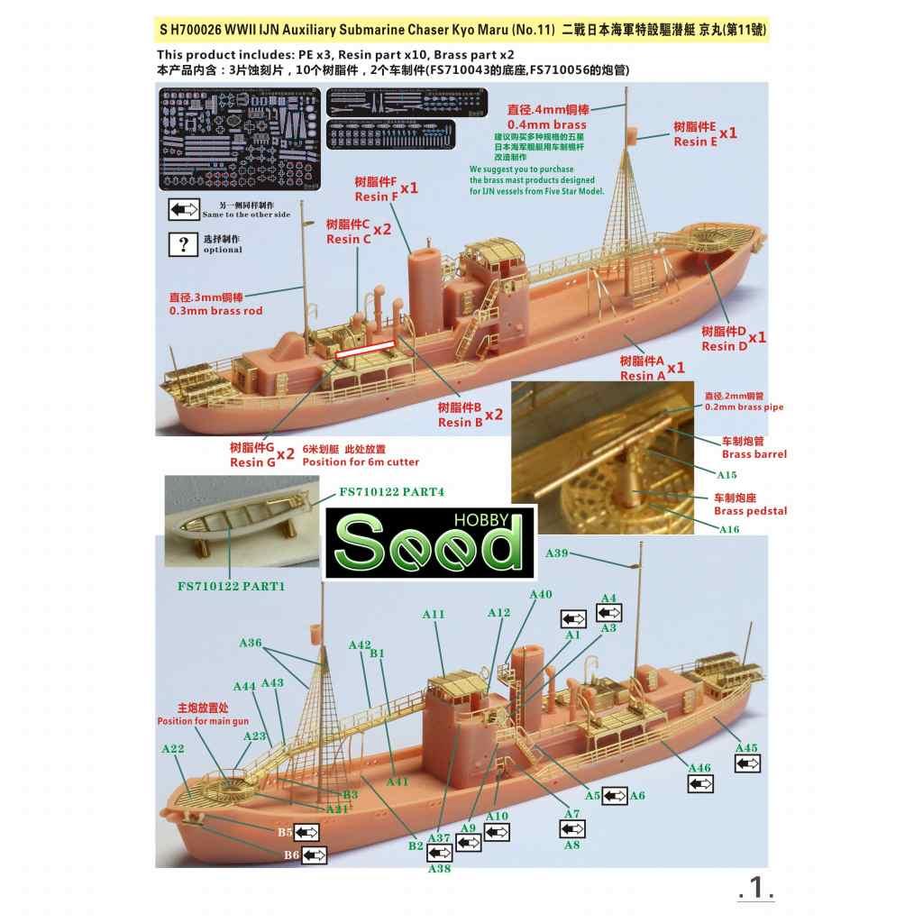 【予約受付中】SH700026 WWII 日本海軍 特設駆潜艇 第11 京丸
