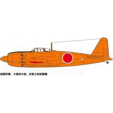 FP-20 艦上戦闘機 試製烈風