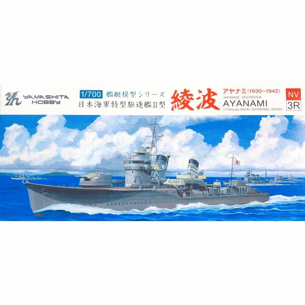 NV3R 特型駆逐艦II型 綾波 1930-1942年